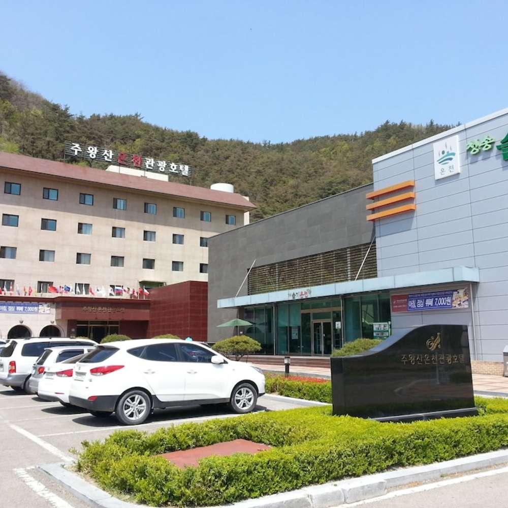 [청송군] 주왕산 온천 관광 호텔