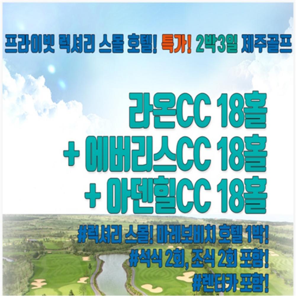 [제주] 제주 마레보비치호텔+라온+에버리스+아덴힐+렌트카 /골프패키지 2박3일