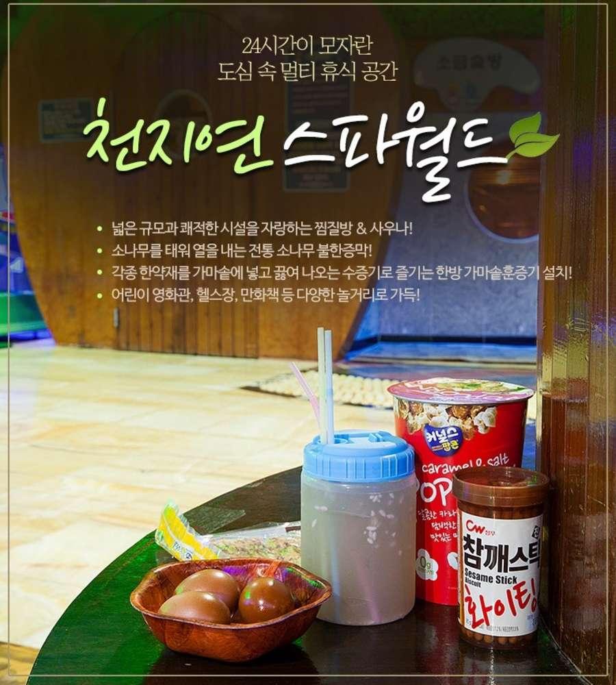 [중랑구] 신내동 천지연 스파월드