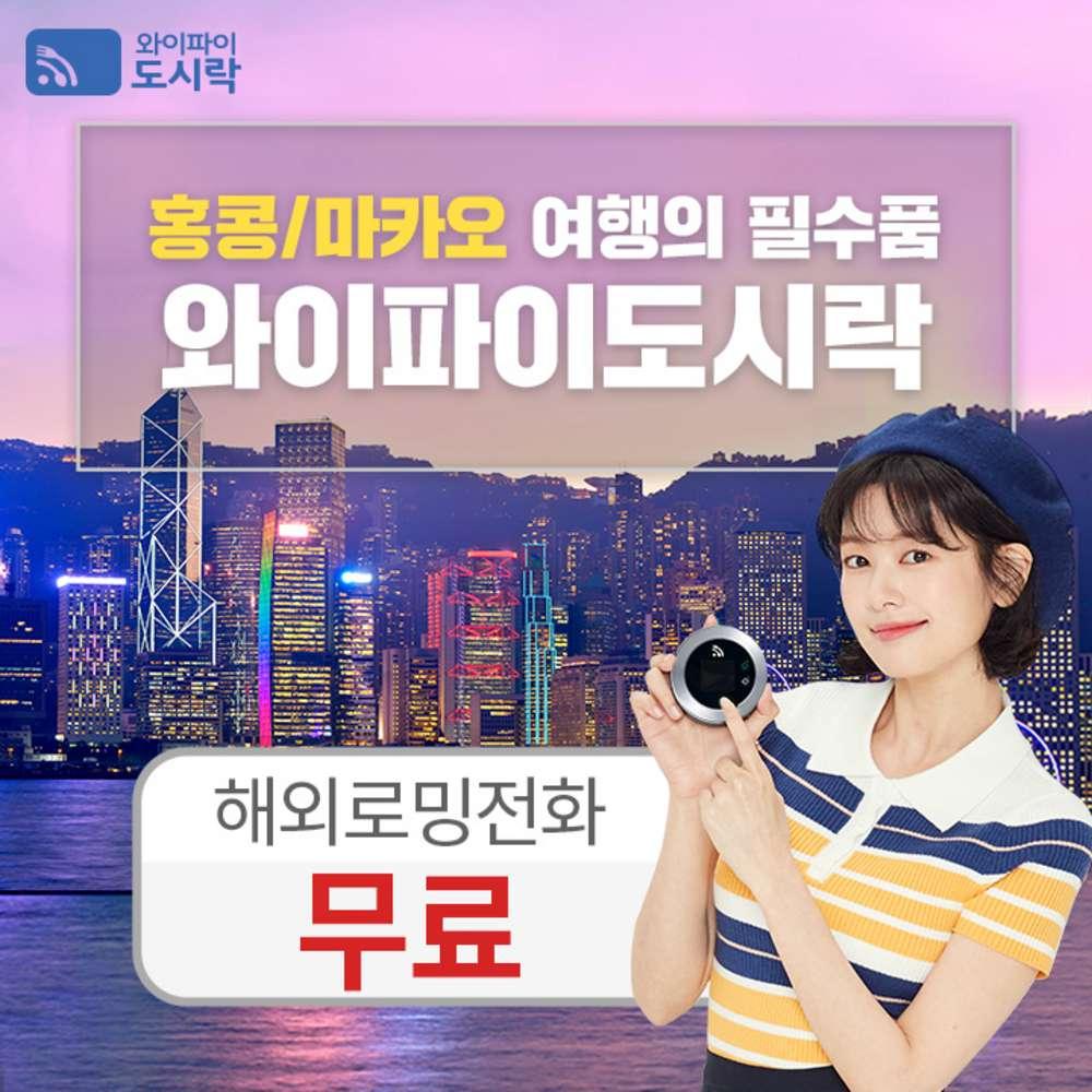 [아시아] 홍콩마카오 포켓 와이파이 도시락