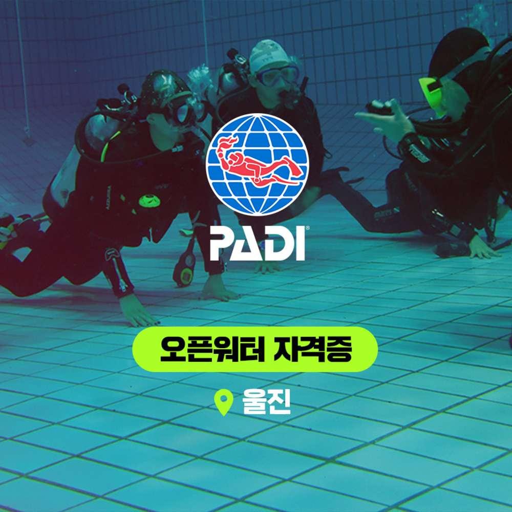 [울진동해] [스쿠버자격증]오픈워터다이버 교육패키지 PADI