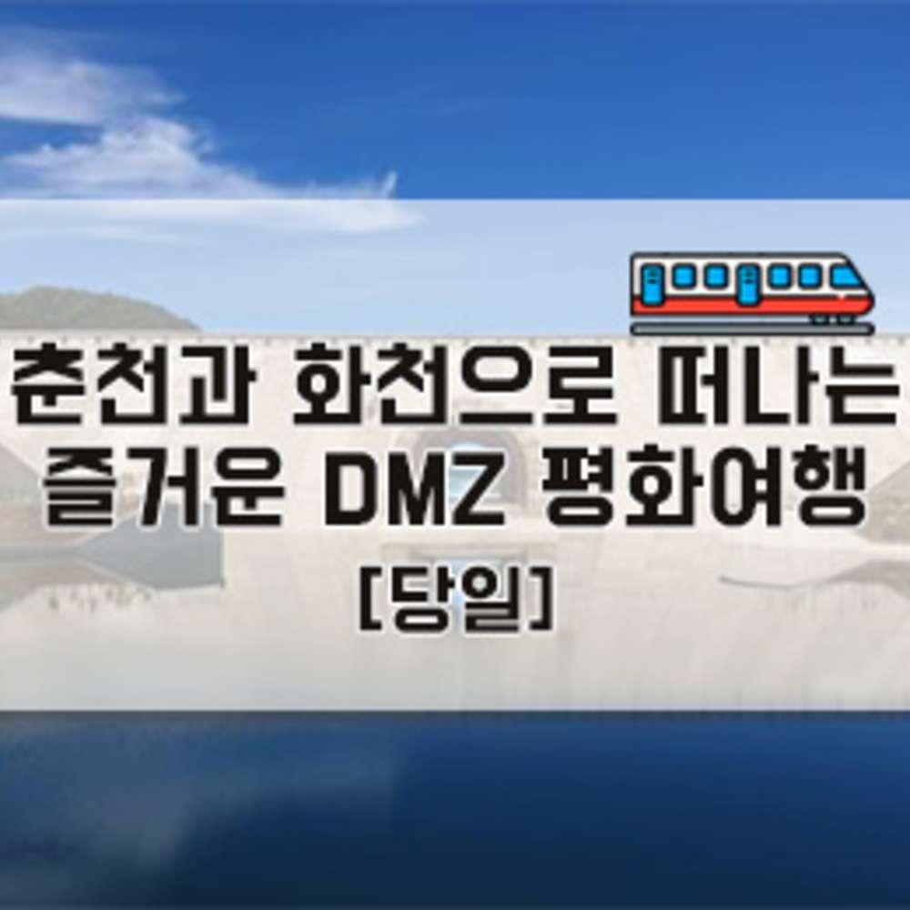 [강원도/기차] [전세버스] 춘천과 화천으로 떠나는 즐거운 DMZ 평화여행 [당일]
