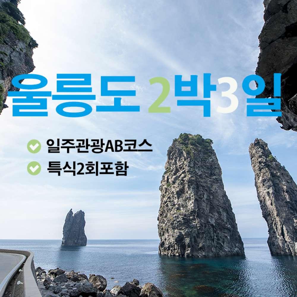 [울릉도] 2박3일 실속패키지(강릉/묵호출발)