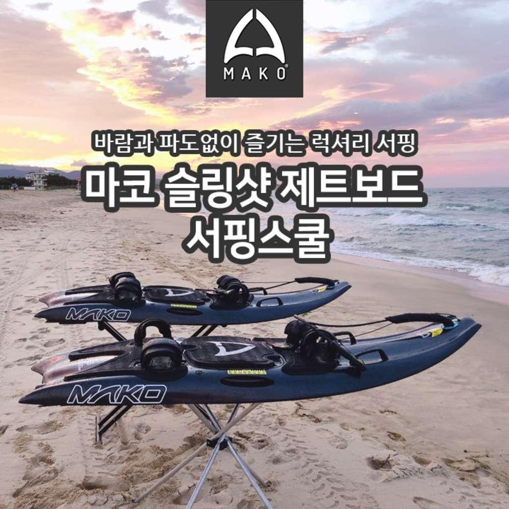 [강원] 양양/주문진/청시행 서핑강습렌탈 제트보드 마코보드 강습렌탈권