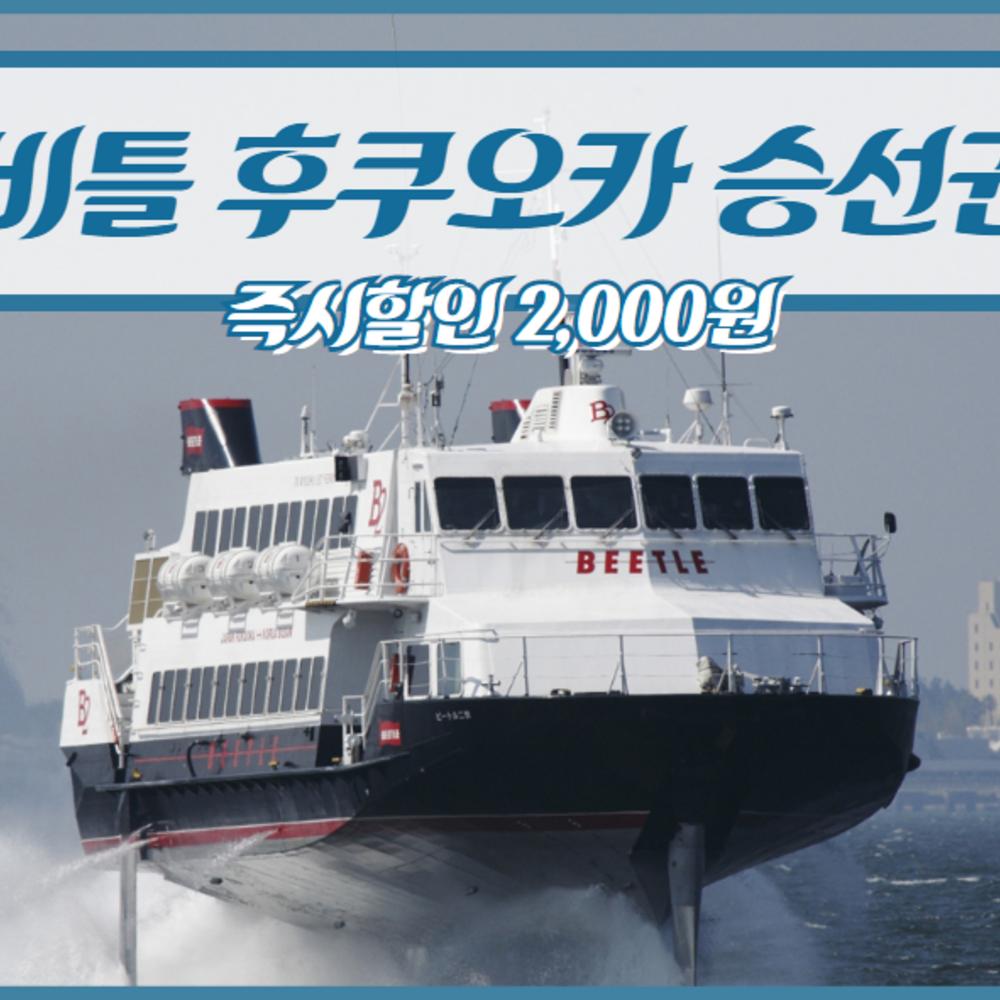 [즉시할인/부산출발] 후쿠오카 비틀 왕복승선권 6박7일까지