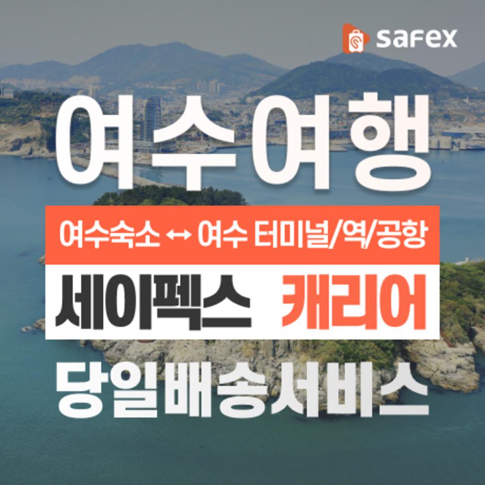[여수] 여수공항/역/터미널/여수시내 여행짐 당일배송 서비스 - Safex