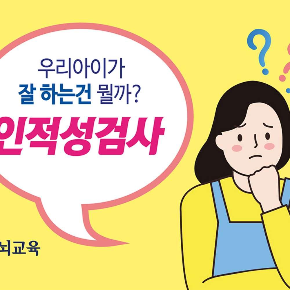 [서울 마포] 인적성검사