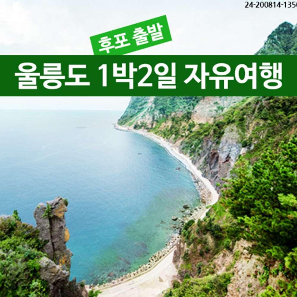 [울릉도] 후포 출발 1박2일 자유여행