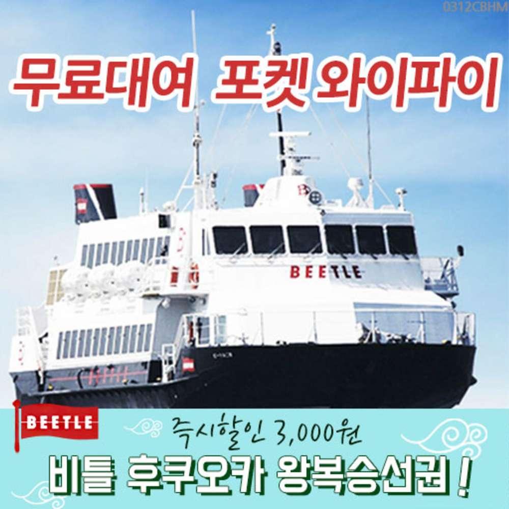 [즉시할인] ★와이파이 무료 대여★ 후쿠오카 비틀 왕복승선권