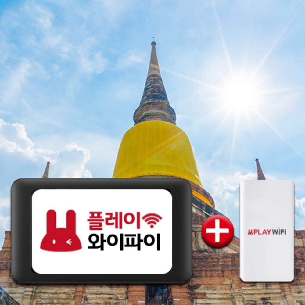 [동남아] 베트남/태국/싱가폴/캄보디아 포켓 와이파이