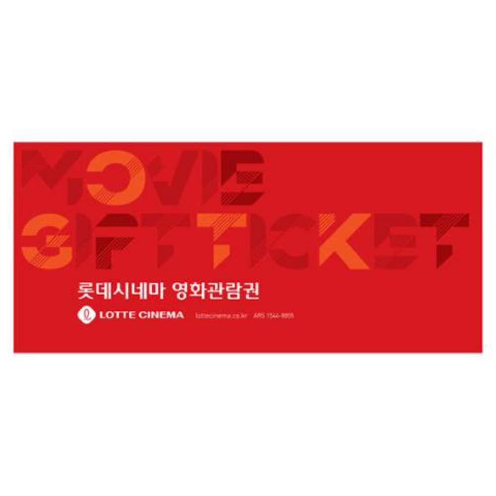 [롯데시네마 영화관] 롯데시네마 2D 영화관람권