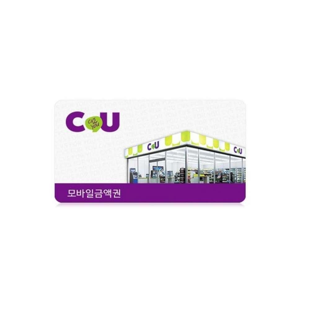 [전국] [CU][실시간]CU 모바일 금액권
