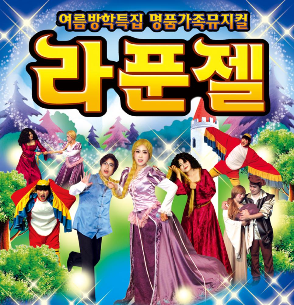 [인천] 어린이뮤지컬 라푼젤 - 인천(부평)