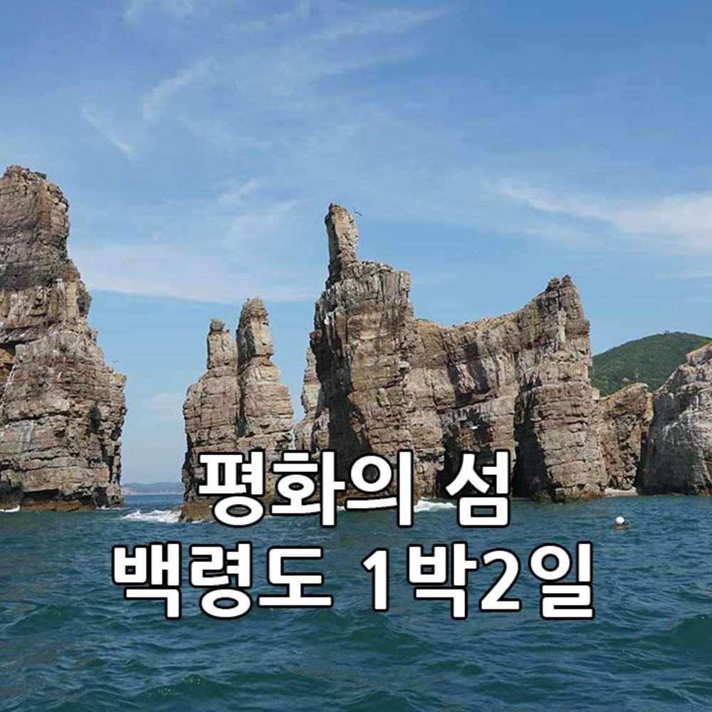 [백령도 1박 2일] [인천시민 전용] 평화의 섬 백령도 여행 1박 2일