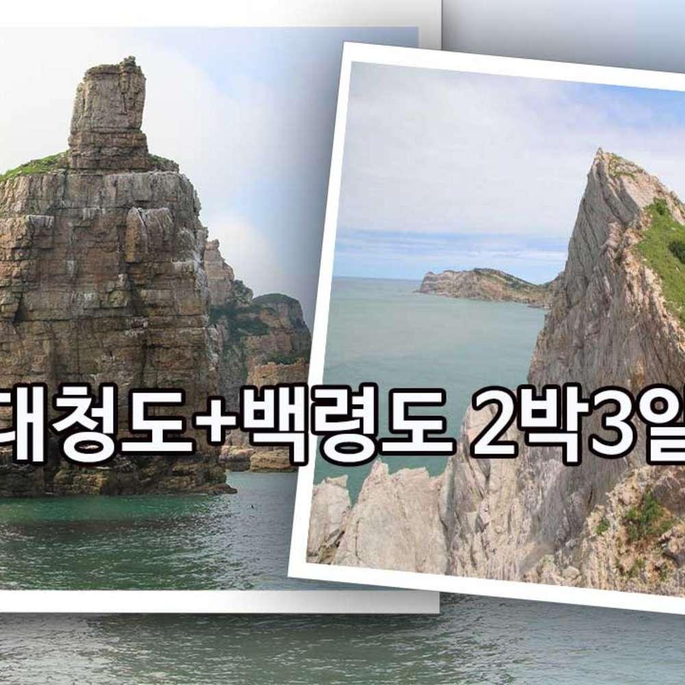 [대청+백령 상품] [인천시민 전용] 평화의 섬 대청도+백령도 2박3일