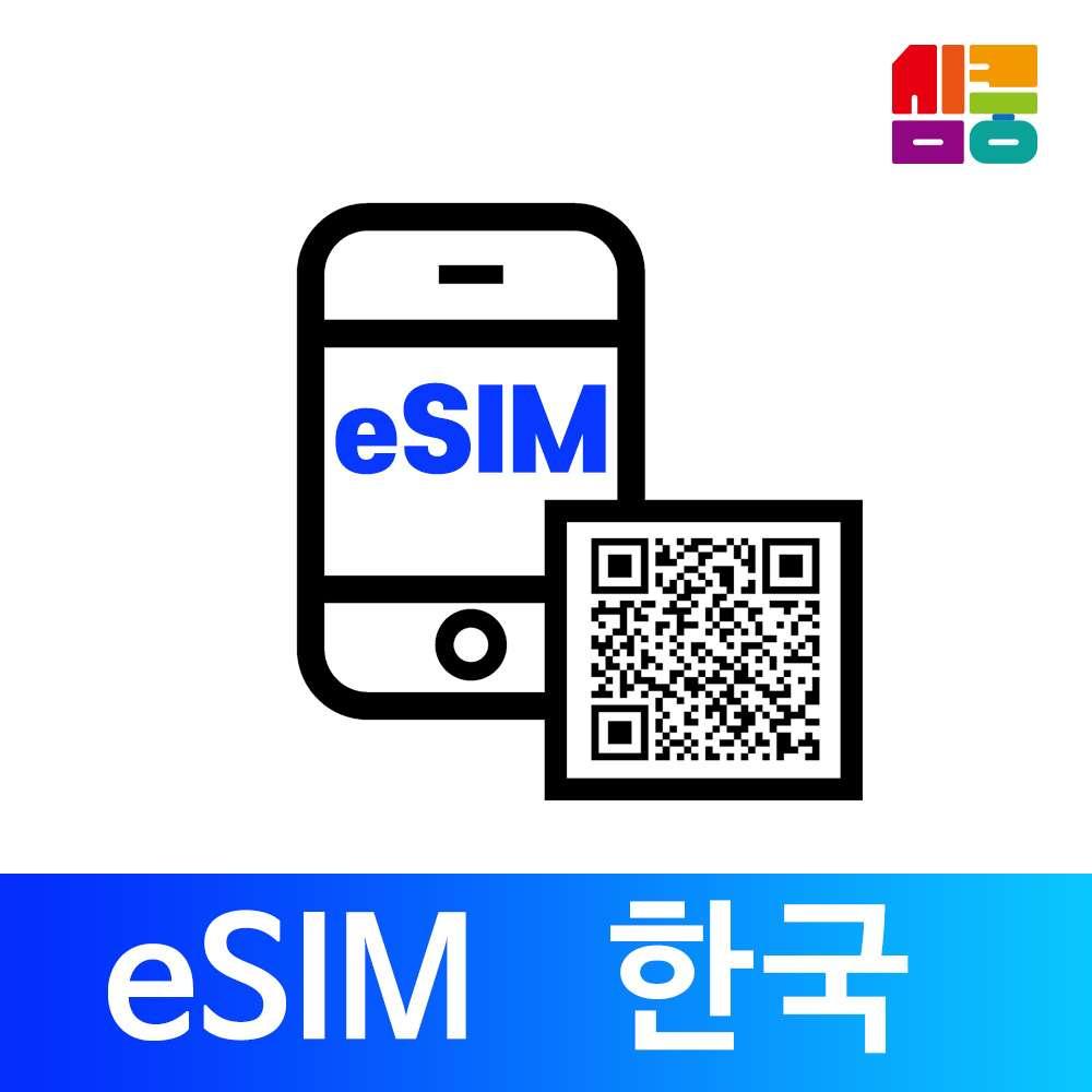 [한국여행 필수품] eSIM 한국 유심 데이터 아이폰 QR등록