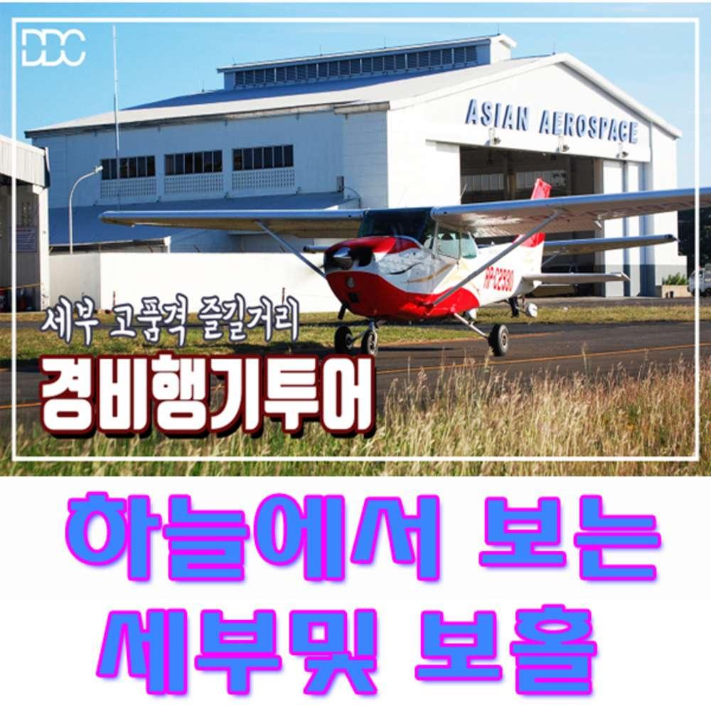 [세부막탄] 세부막탄 - 경비행기투어(1대당가격-3인까지탑승가능)-사비포터여행서비스