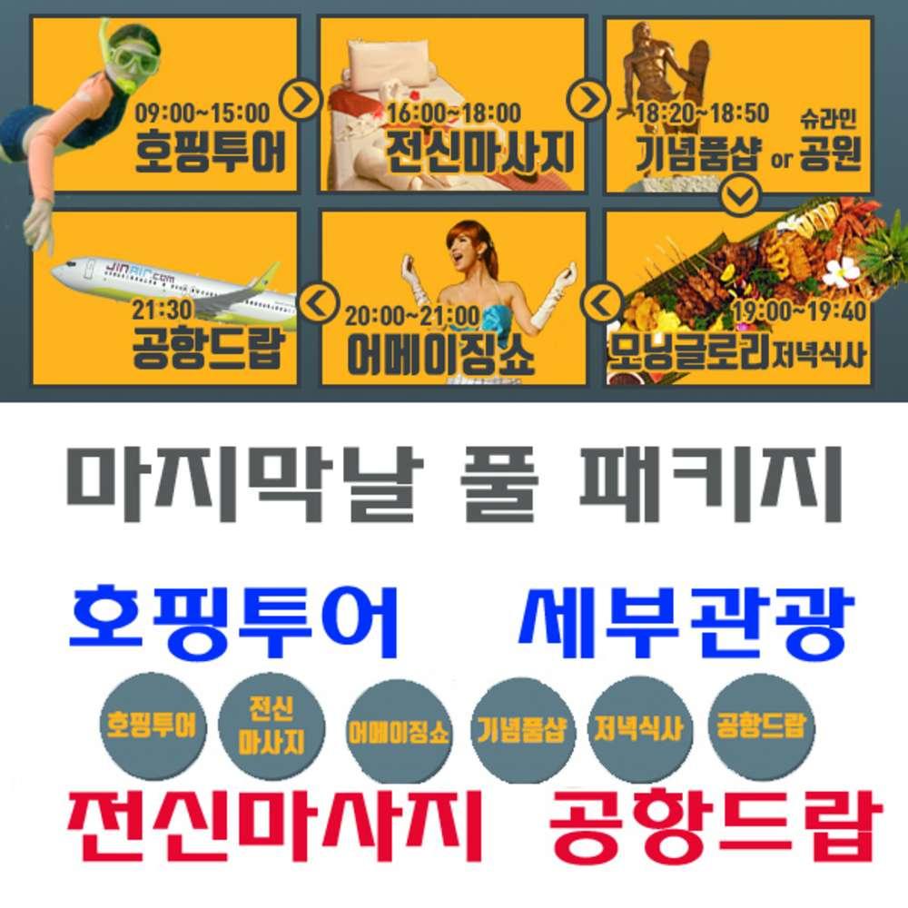 [세부막탄] 세부막탄 마지막날풀패키지-호핑투어+마사지+어메이징쇼+공항드랍-사비포터여행서비스