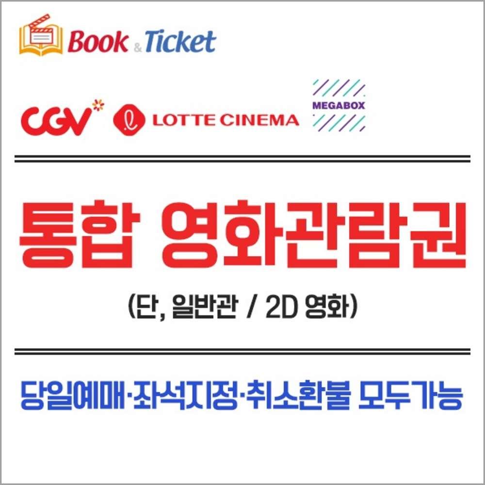 [전국] (실시간발송) CGV/롯데시네마/메가박스 영화관람권