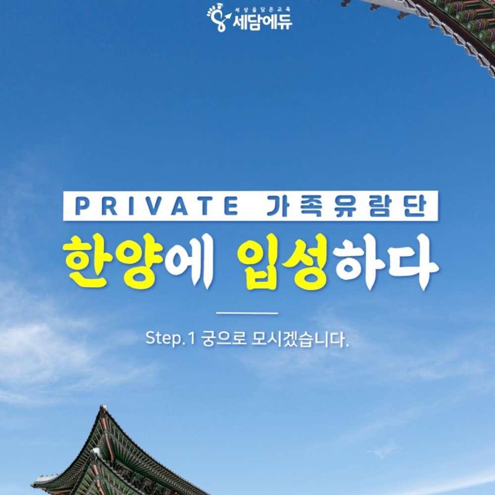 [서울] 궁궐테마기행 - 프라이빗 가족유람단(경복궁)