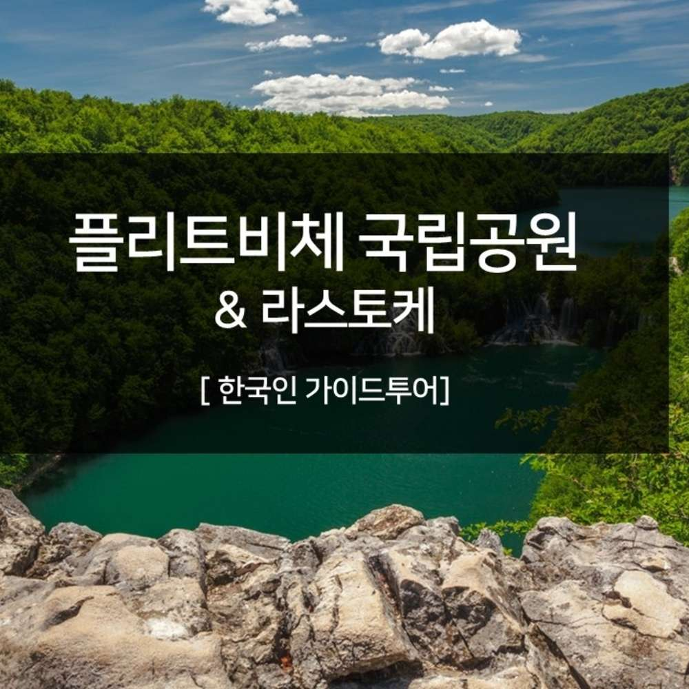 [유럽] 크로아티아 플리트비체 + 라스토케 한국인가이드 투어