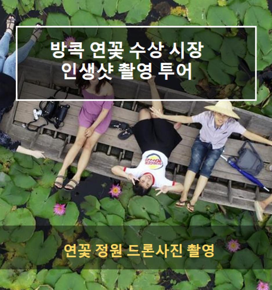 [방콕] ◆드론캠 인생샷◆ 요즘 뜨는 핫플레이스 연꽃 수상시장 오전 투어
