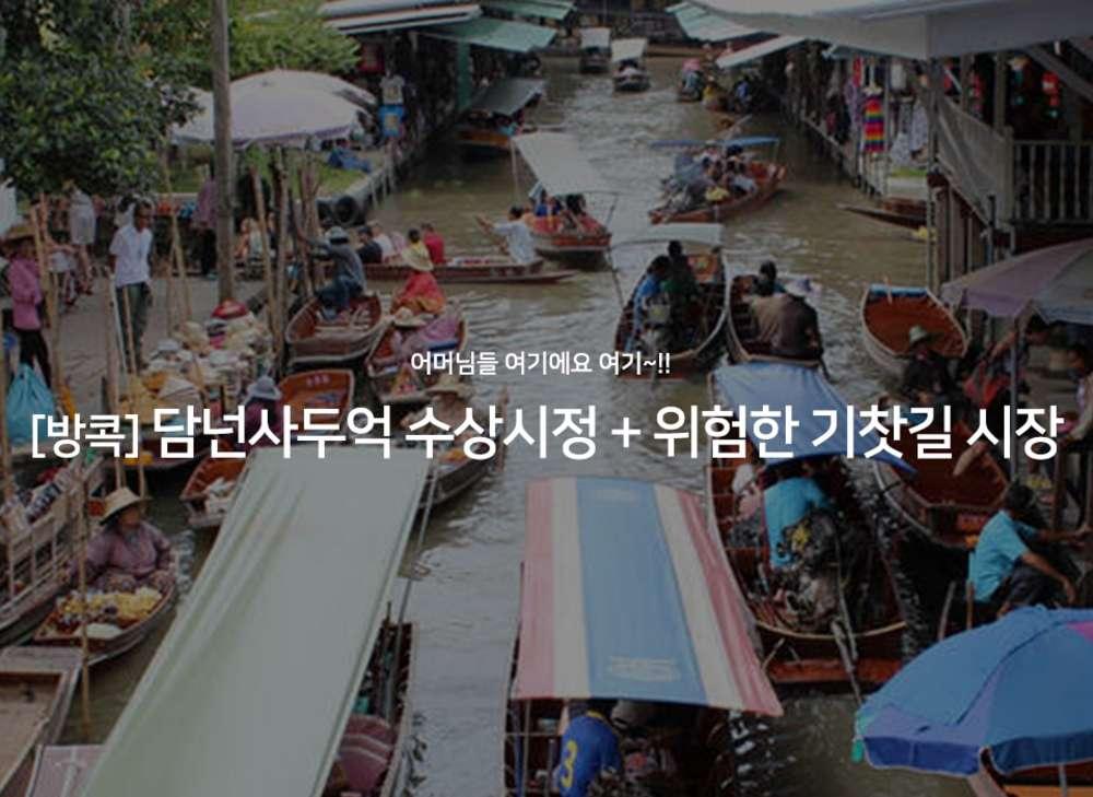 [방콕 ] [방콕] 담넌사두억+위험한기찻길시장 (한국인 반일투어)