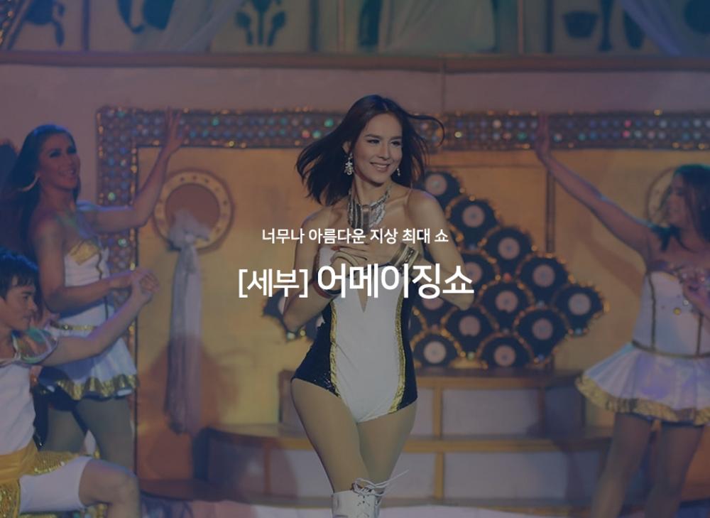 [세부 ] 어메이징쇼