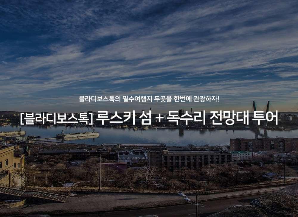 [러시아] [블라디보스톡] 루스키섬+독수리전망대 투어