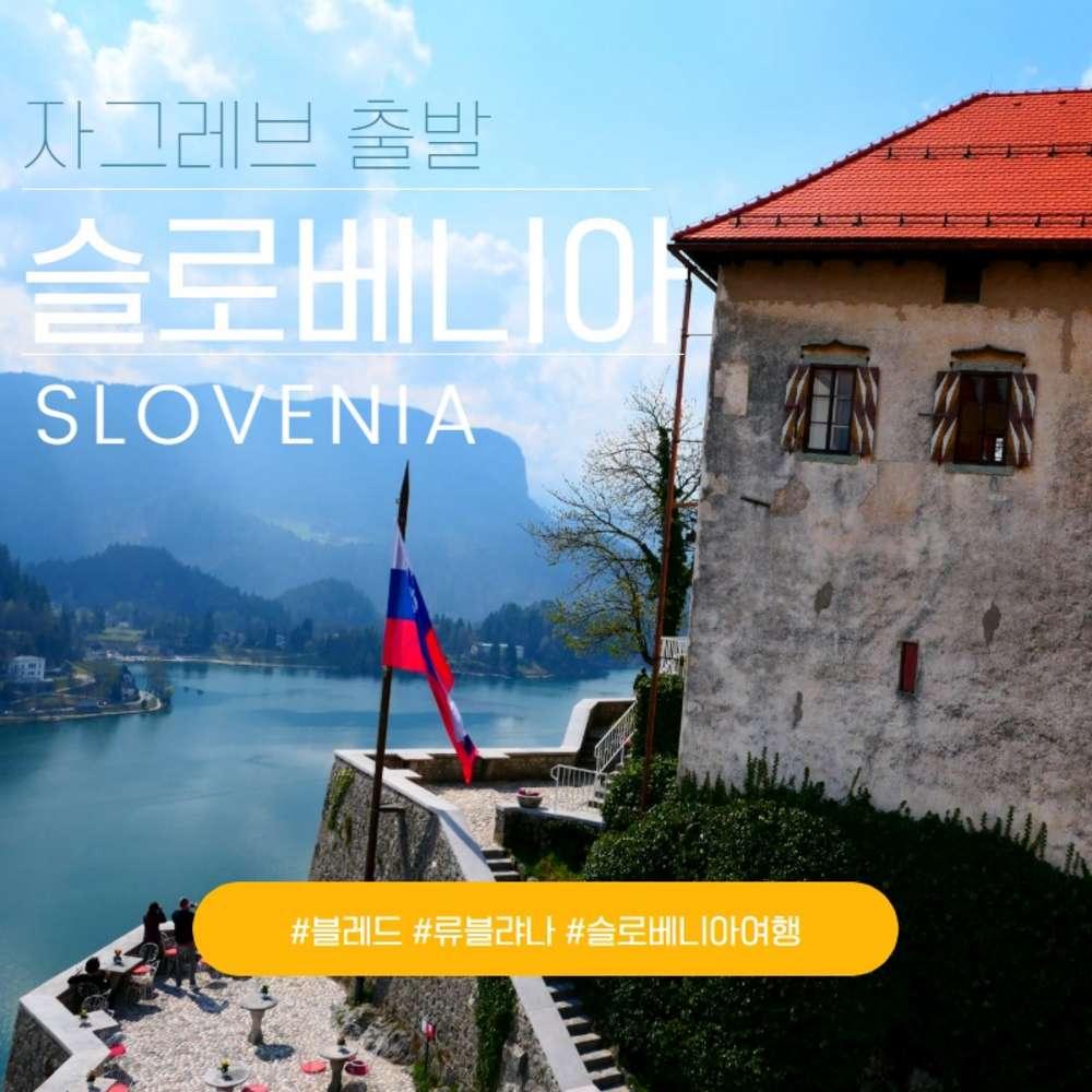 [슬로베니아] 자그레브 출발/슬로베니아 일일투어/포스토이나 동굴+블레드