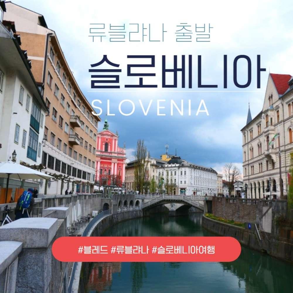 [슬로베니아] 류블랴나 출발/슬로베니아 당일투어