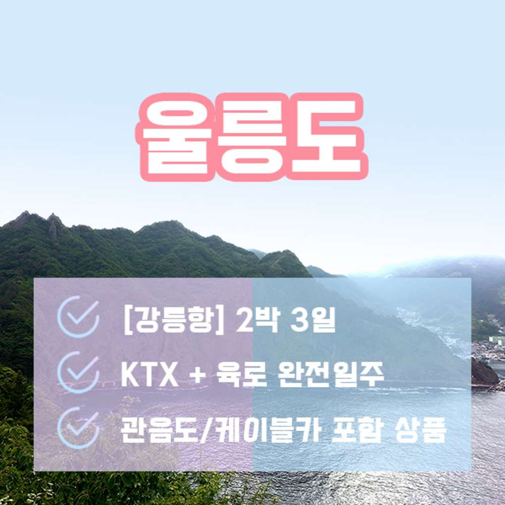 [울릉도] [KTX 강릉] 울릉도 2박3일 완전일주+케이블카