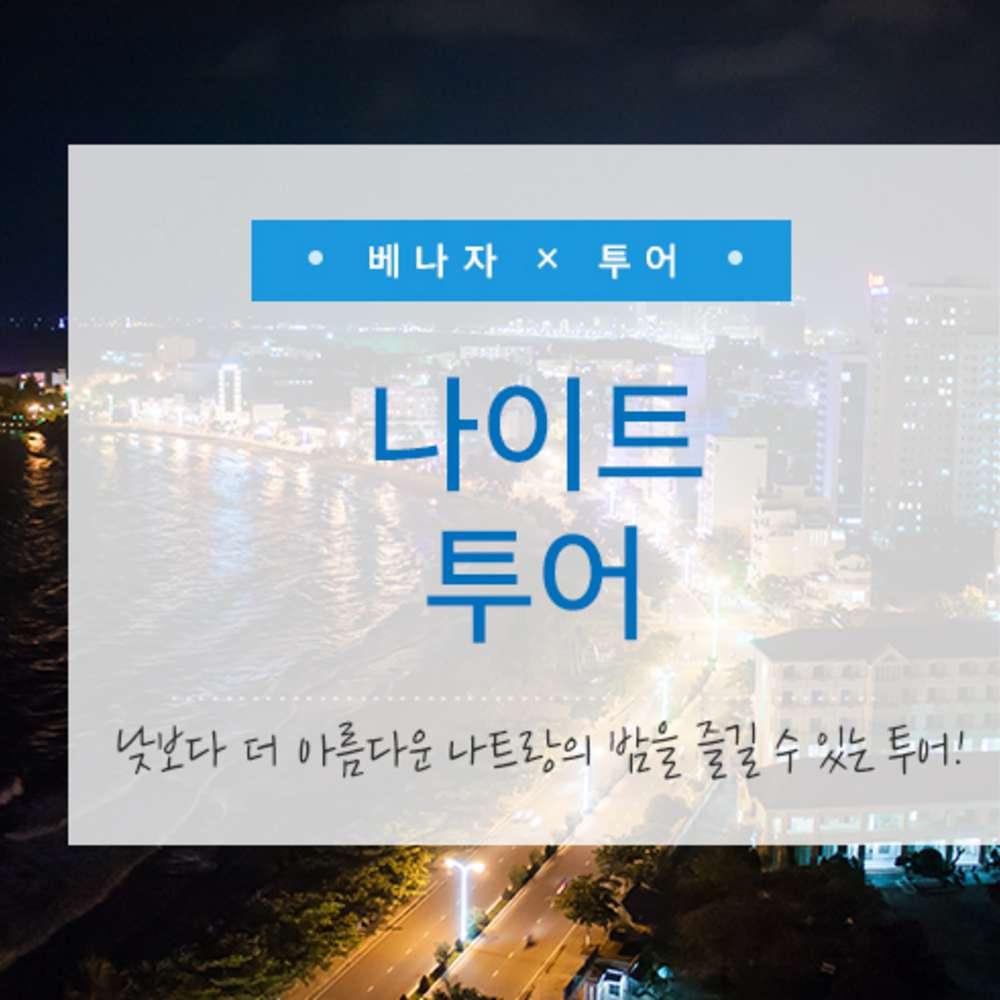 [동남아] [투어] 베트남 나트랑 나이트 투어