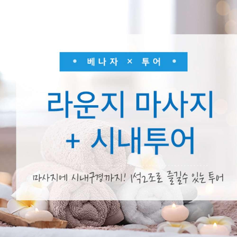 [나트랑] [투어] 베트남 나트랑 라운지마사지 + 시내 투어