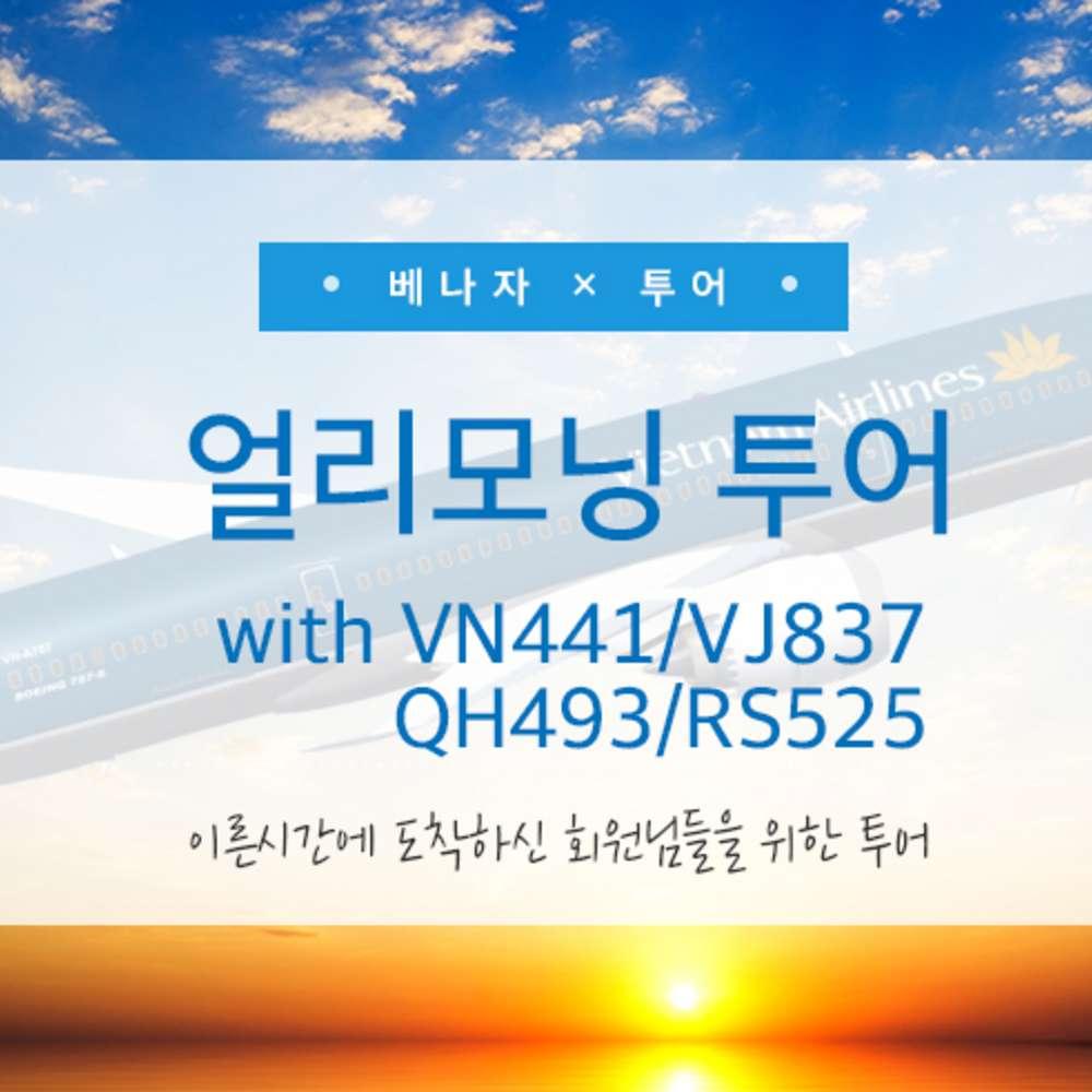 [나트랑] [투어] 베트남 나트랑 얼리모닝 투어 for VN441/VJ837/QH493/RS525