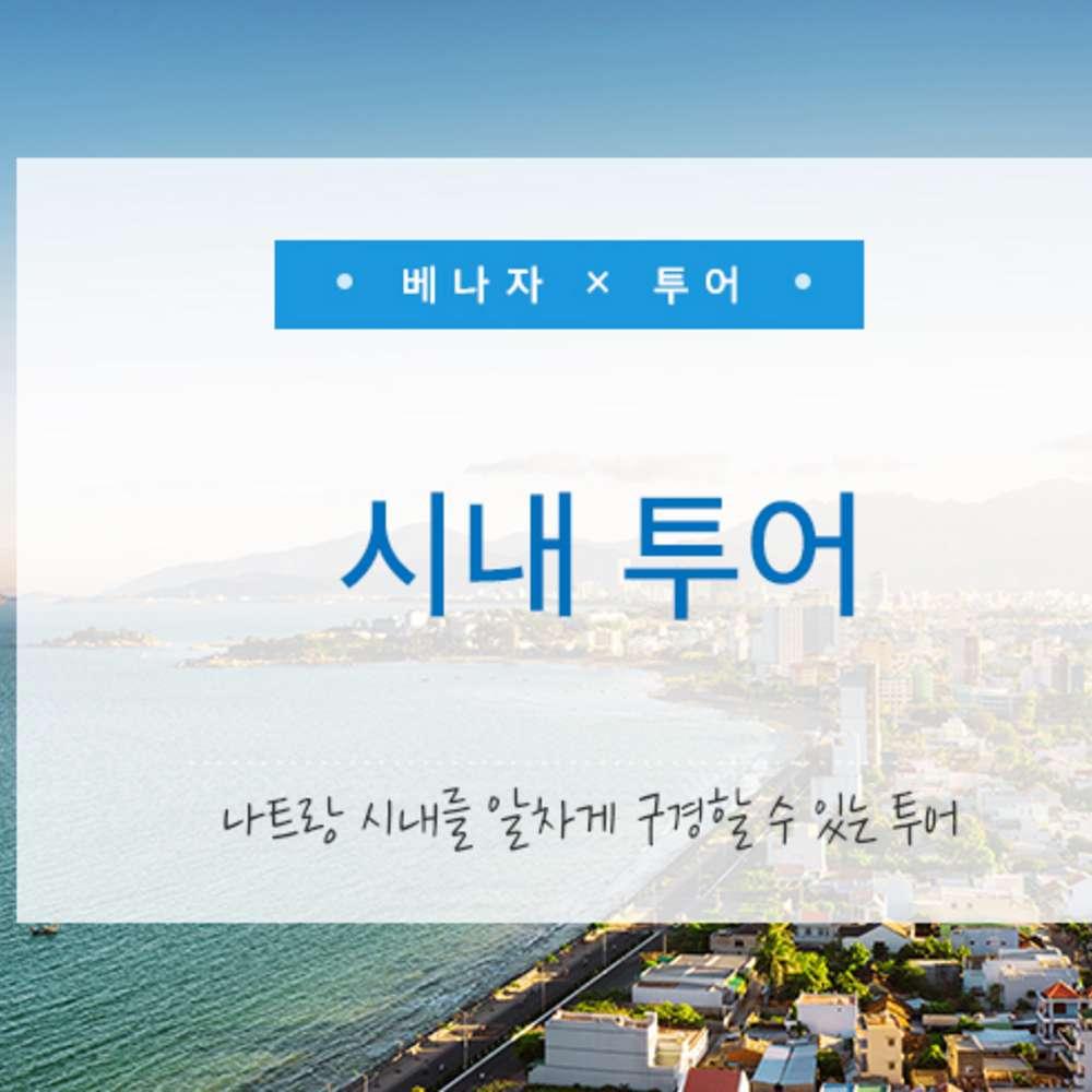 [동남아] [투어] 베트남 나트랑 시내 투어