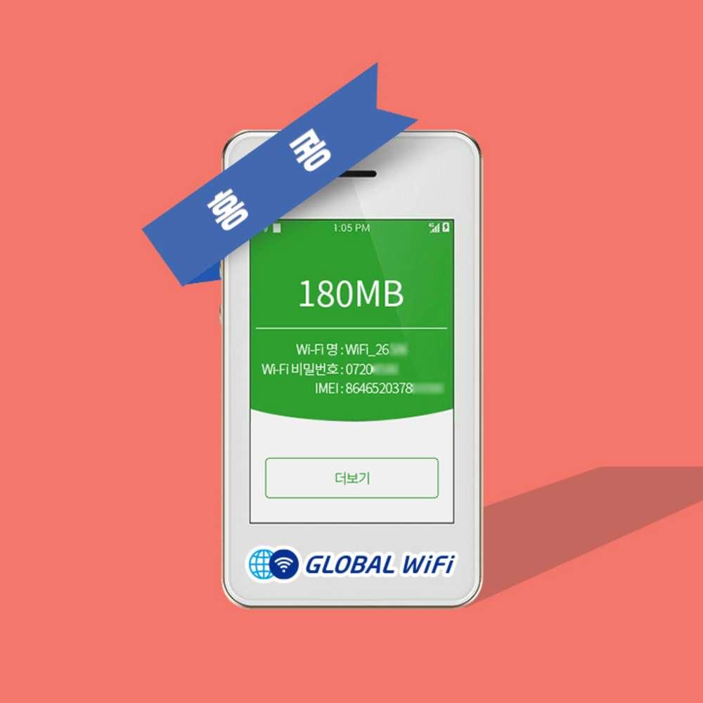 [아시아] 홍콩 4G LTE 포켓와이파이
