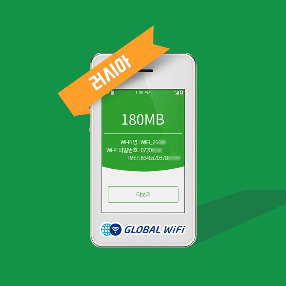 [유럽] 러시아 4G LTE 포켓 와이파이