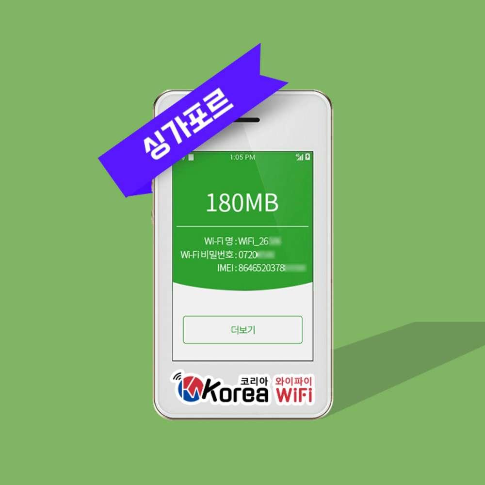 [동남아] 싱가포르 3G/4G LTE 포켓와이파이