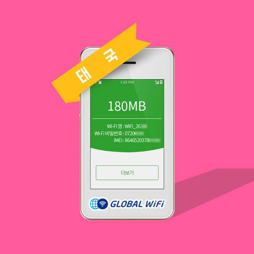 [동남아] 태국 3G/4G LTE 포켓와이파이