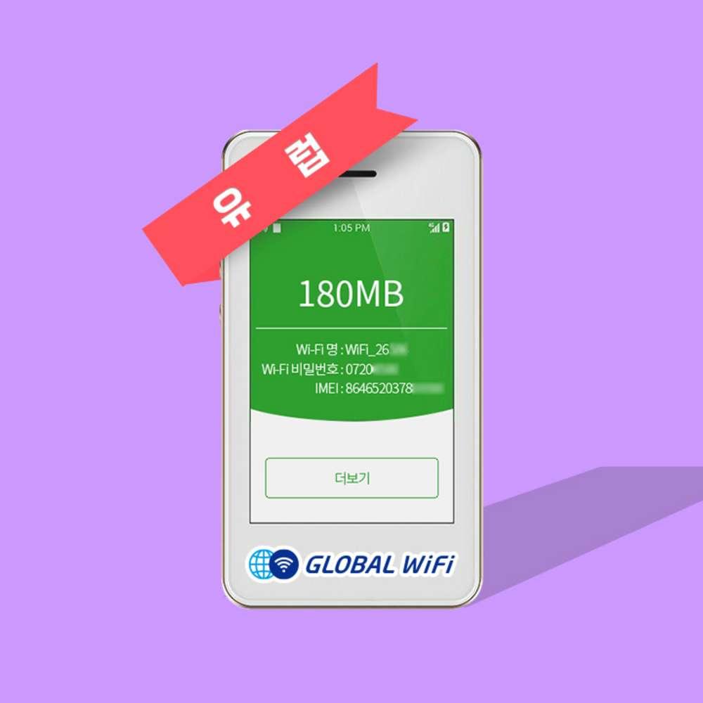 [유럽] 유럽 43개국 4G LTE 포켓 와이파이