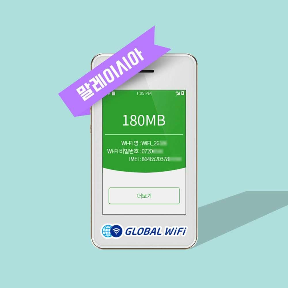[동남아] 말레이시아 4G LTE 포켓와이파이