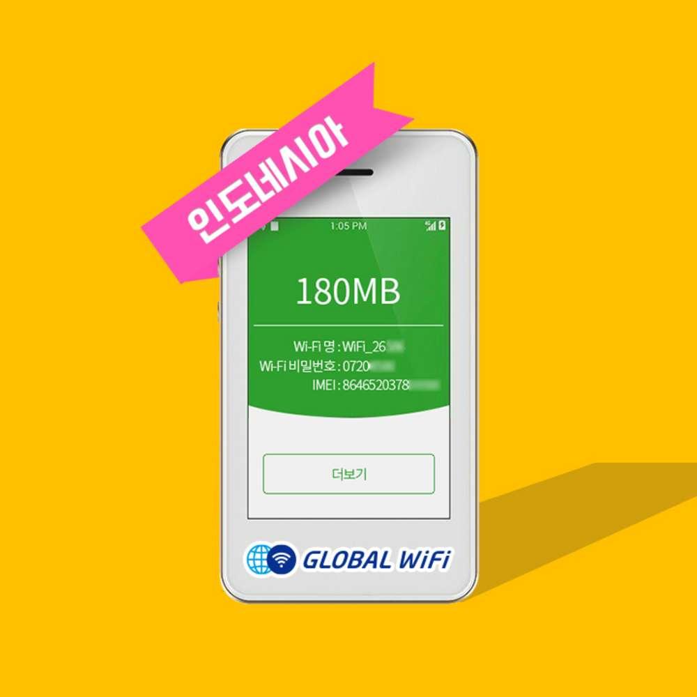 [동남아] 인도네시아 4G LTE 포켓와이파이