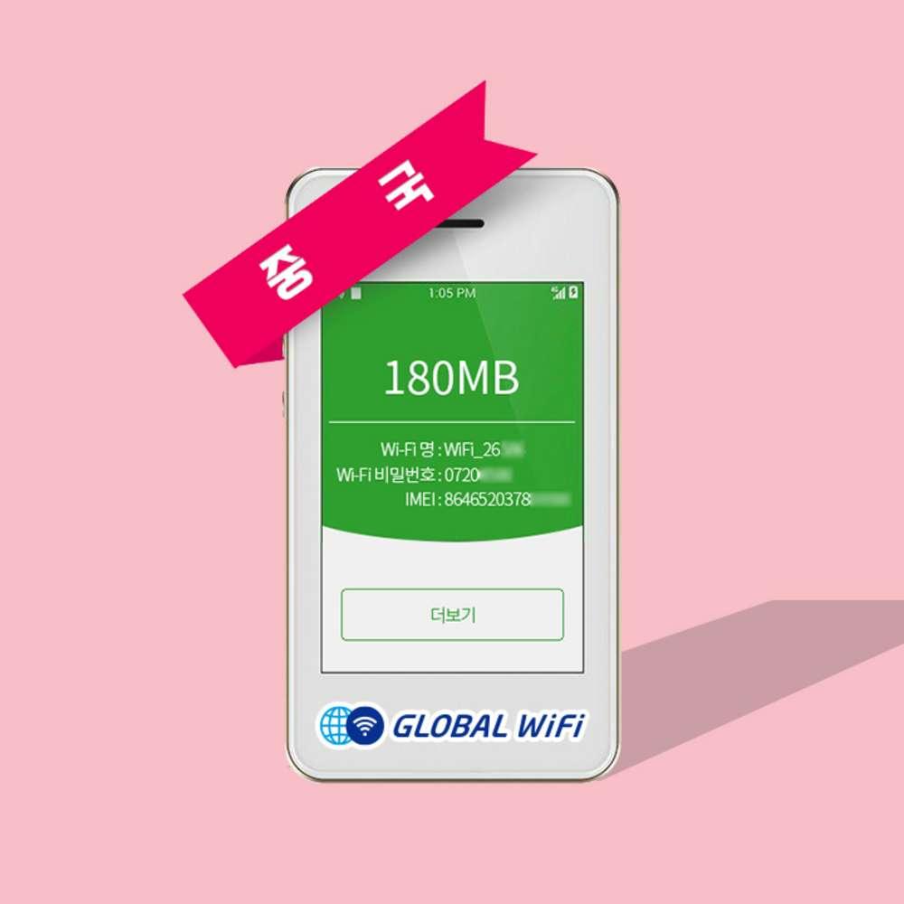 [아시아] 중국 4G LTE 포켓 와이파이