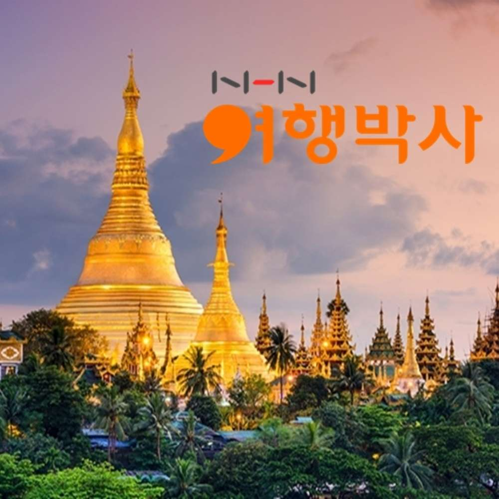 [미얀마] [미얀마]양곤탐방 3박5일/★99M황금대탑+달라섬+순환열차★