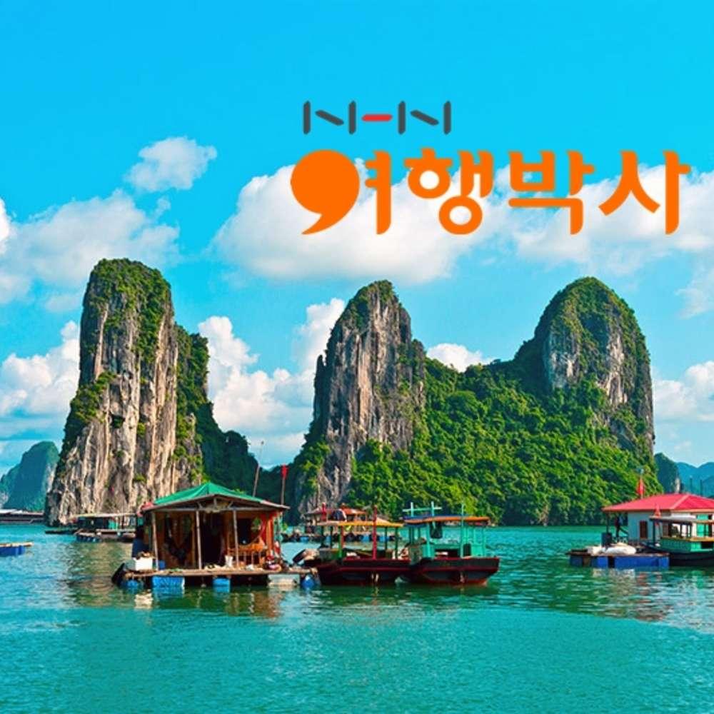 [하노이/하롱베이/옌뜨] 하노이/하롱베이/옌뜨 다이나믹 특급띵팩★전신 마사지 2시간 UP!! 249,000원~