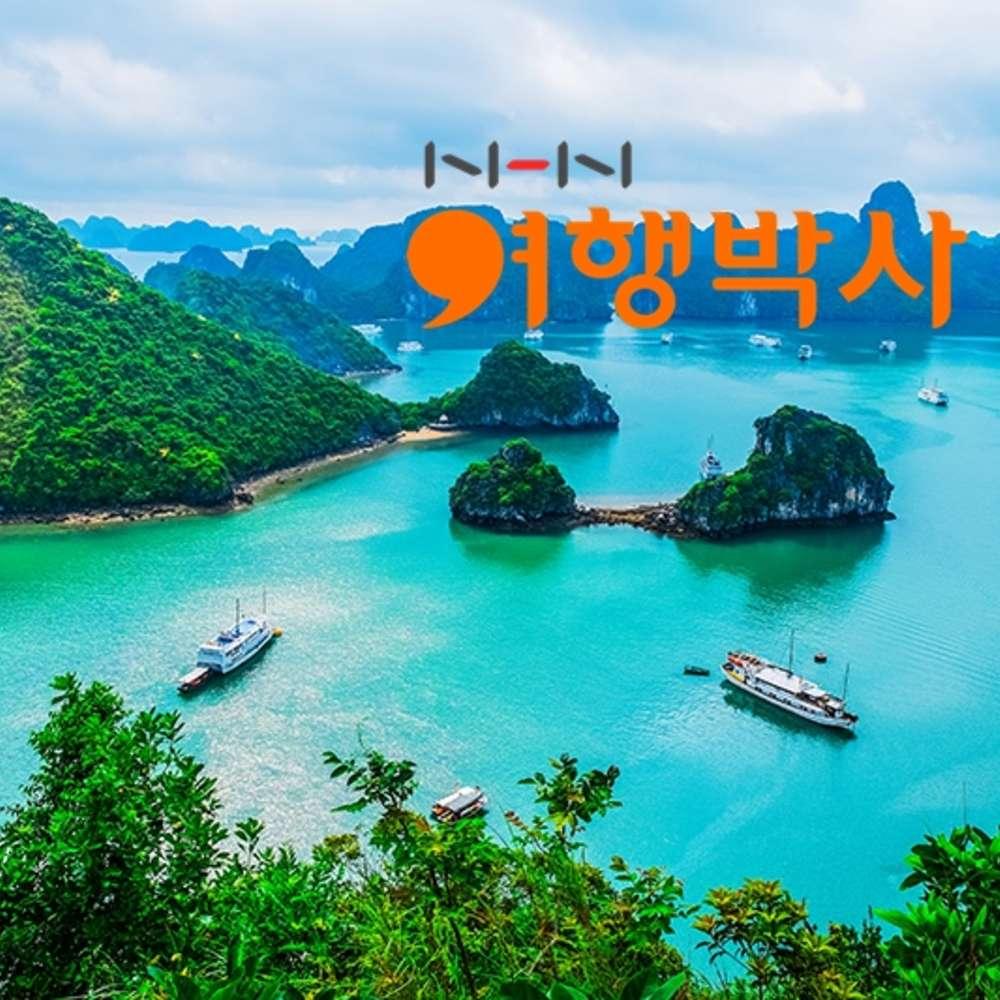 [하노이/하롱베이] 하노이/하롱베이 국적기 이용!+NO쇼핑/NO옵션/가이드경비 포함! 패키지 749,000원~