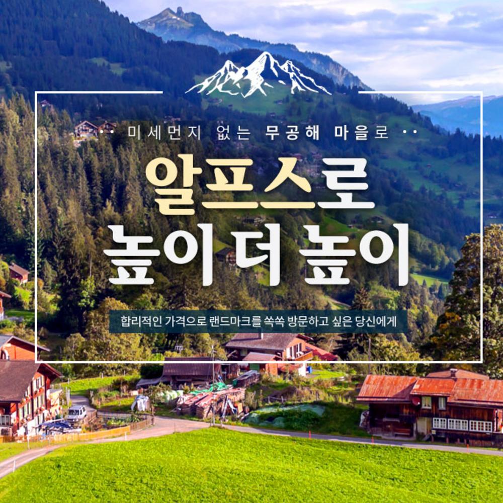 [서유럽] 【알프스 동화 같은 청정 산악마을 뮈렌】 서유럽 3개국(프랑스/스위스/이태리) 8일