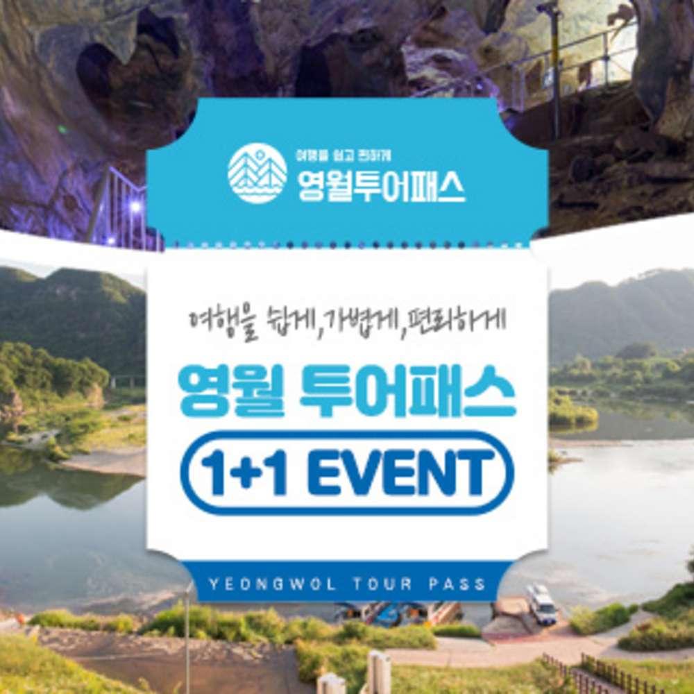 [강원] 영월투어패스 1+1 Event!