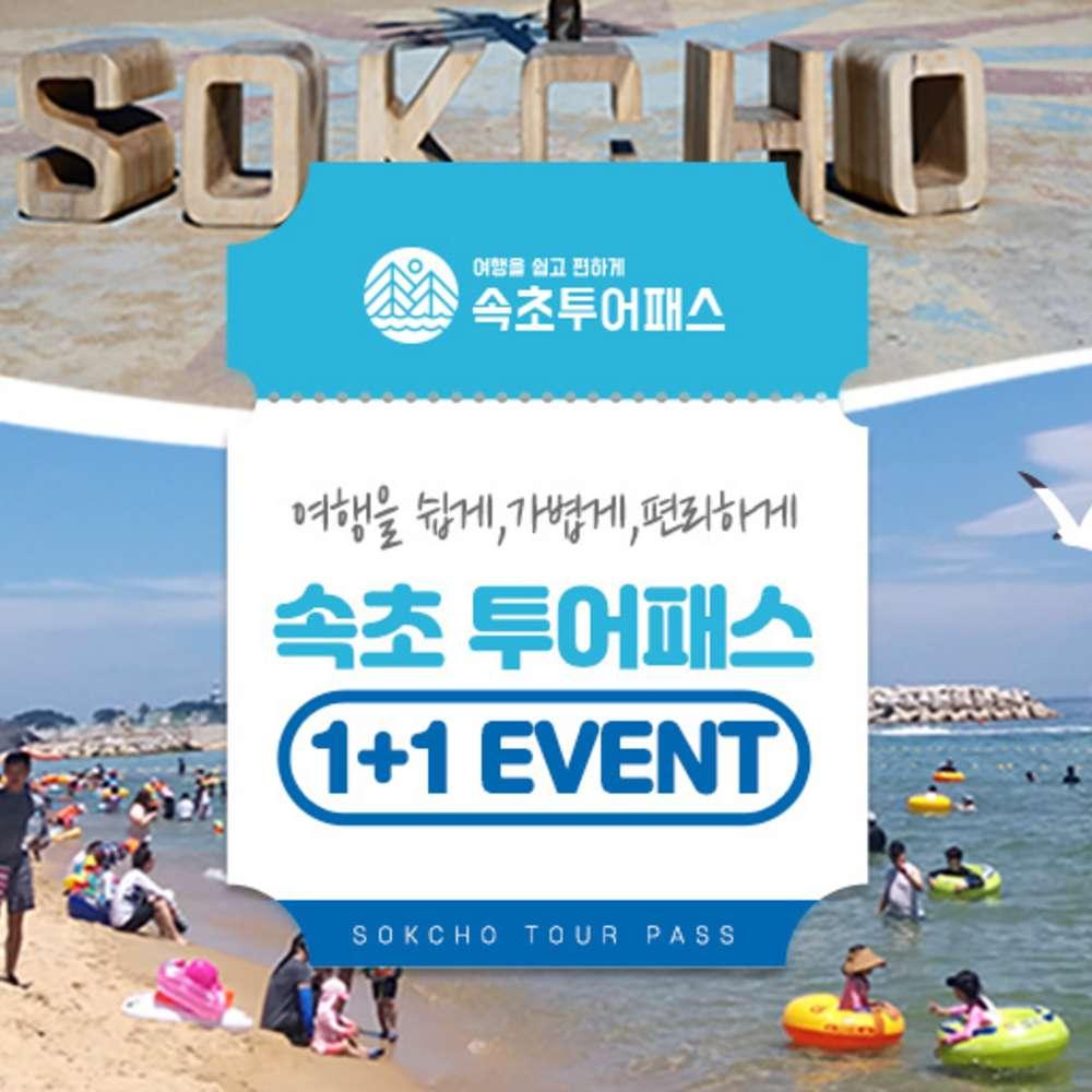 [강원] 속초투어패스 1+1 Event!